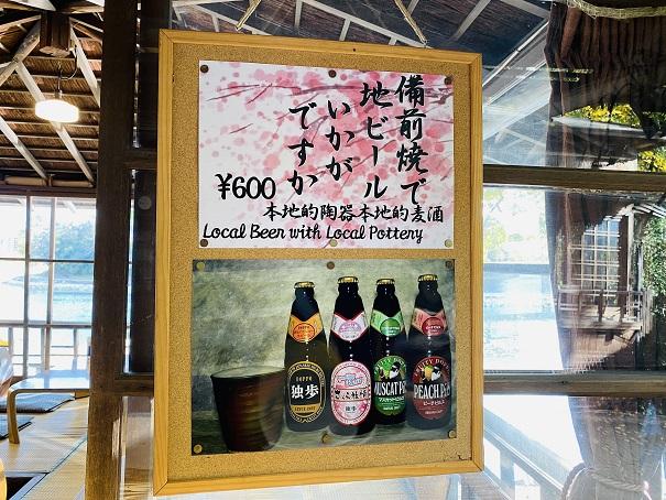 岡山地ビール