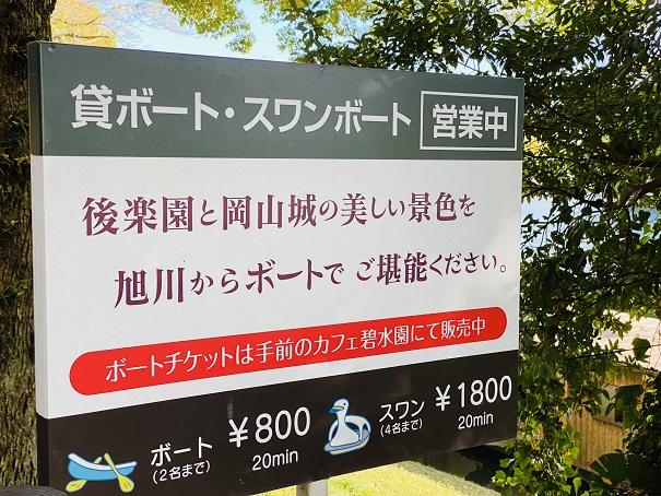 岡山城 貸しボート