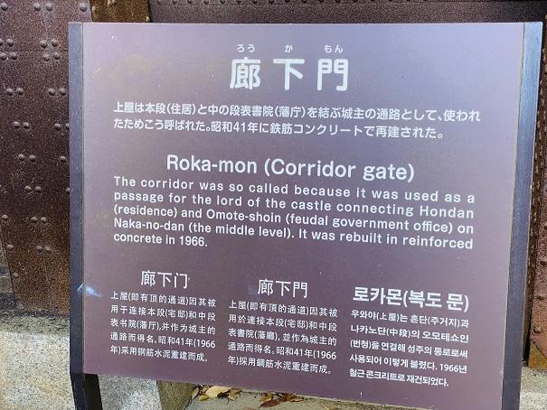 岡山城 廊下門説明