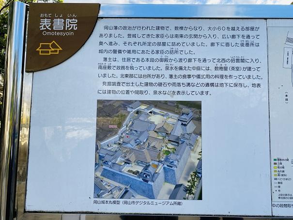 岡山城 表書院説明