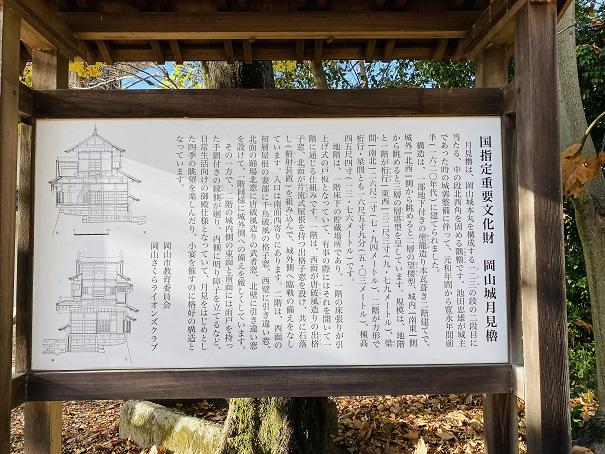 岡山城 月見櫓説明