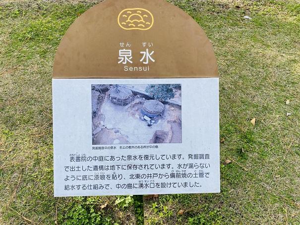 岡山城 泉水説明