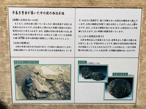 築城当時の岡山城の石垣説明