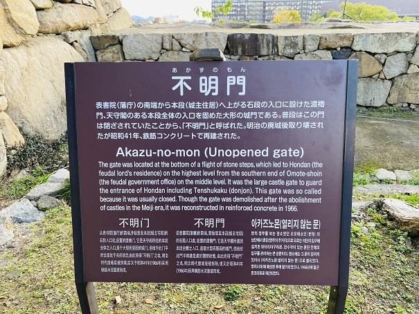 岡山城 不明門説明