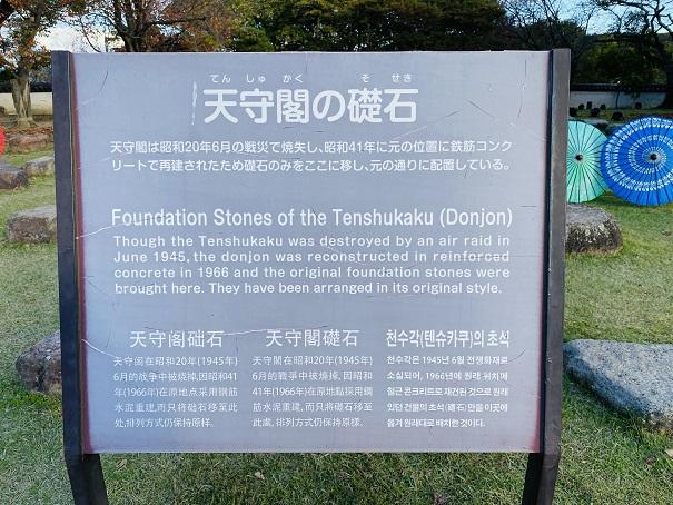 岡山城 天守閣の礎石説明