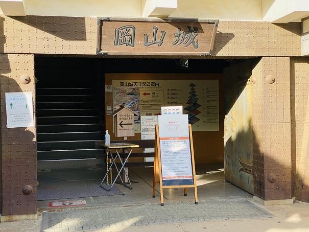 岡山城 天守閣入口