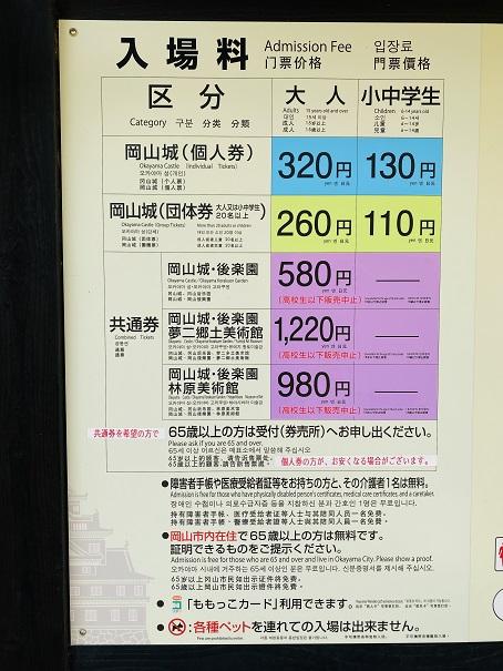 岡山城 料金