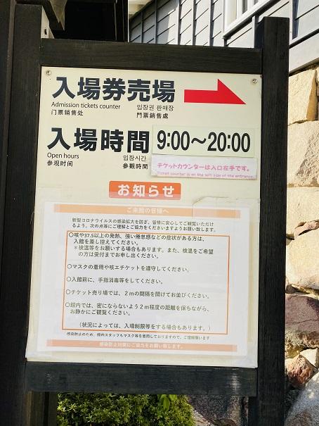岡山城 入場時間