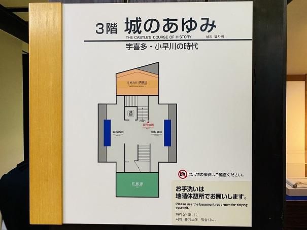 岡山城 3階案内図