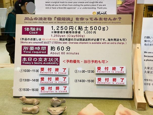 岡山城 備前焼体験料金