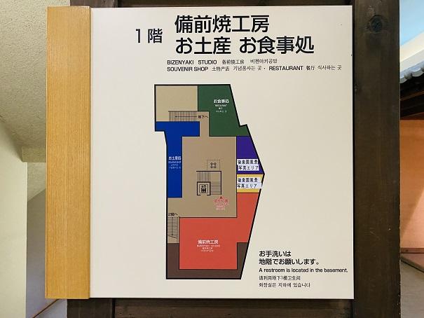 岡山城 1階案内図