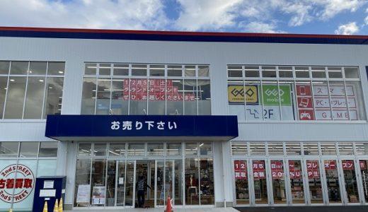 ゲオフレスポ高松店がNEWオープン パートバイト大募集 高松市