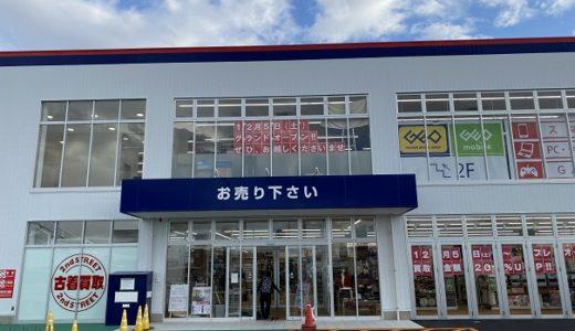セカンドストリートフレスポ高松店がNEWオープン パートバイト大募集 高松市