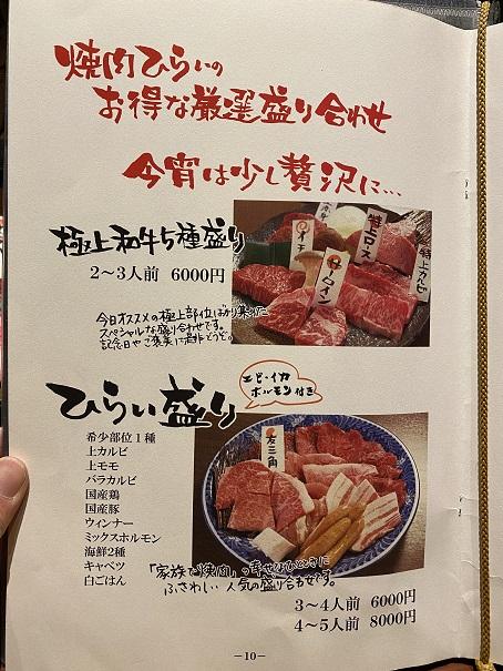 焼肉ひらいディナーメニューと価格