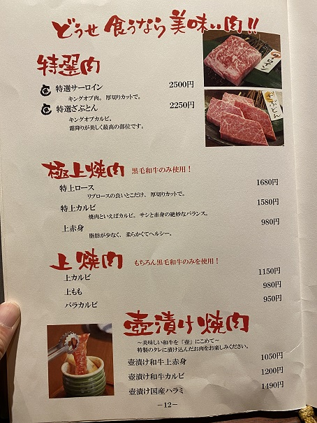 焼肉ひらいメニューと価格