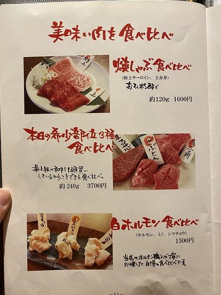 焼肉ひらいディナーメニュー2