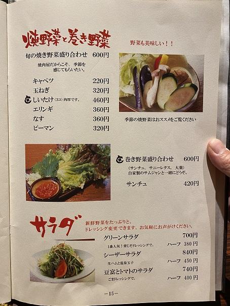 焼肉ひらいディナーメニュー6