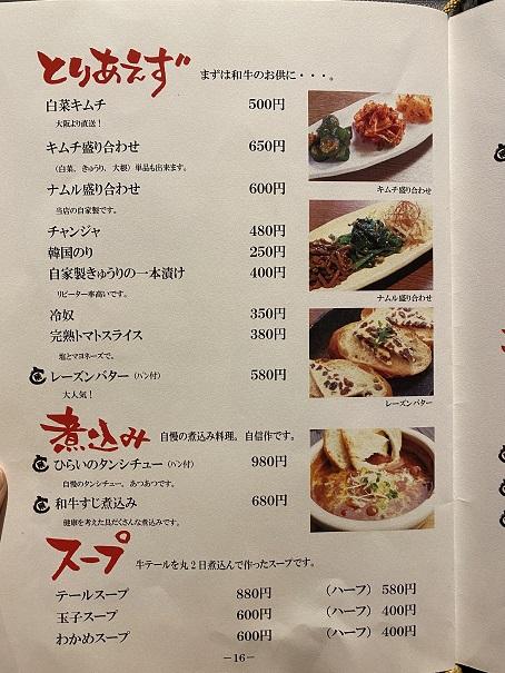 焼肉ひらいディナーメニュー7