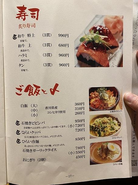 焼肉ひらいディナーメニュー8