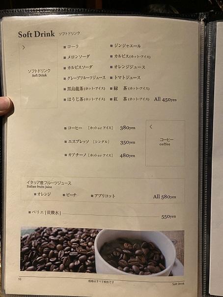 クルーズカフェコーヒーメニュー