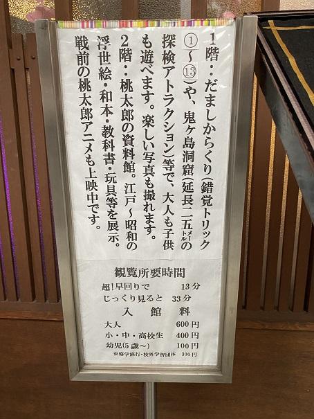 桃太郎のからくり博物館説明や紹介