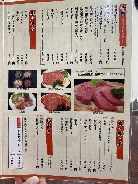 焼肉松坂本店 メニュー2