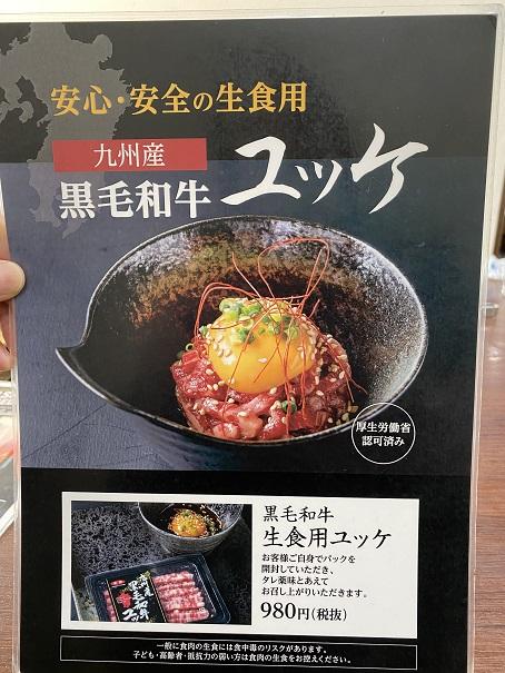 焼肉松坂本店メニュー5