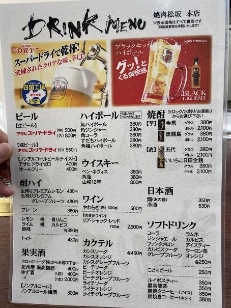 焼肉松坂本店メニュー7
