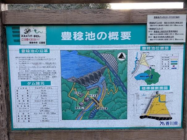 豊稔池の概要3