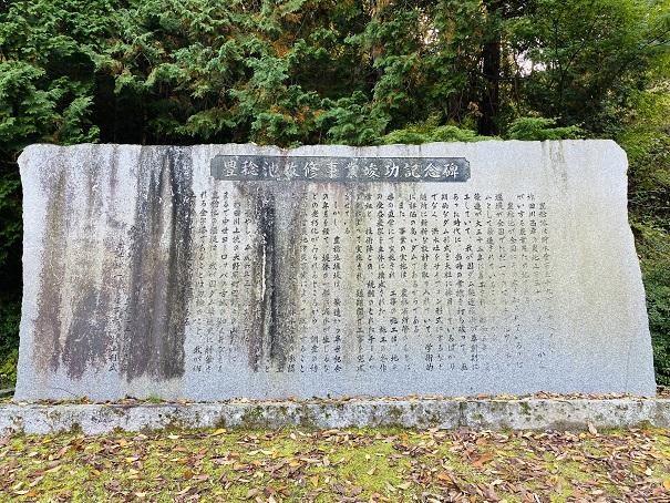 豊稔池 石碑