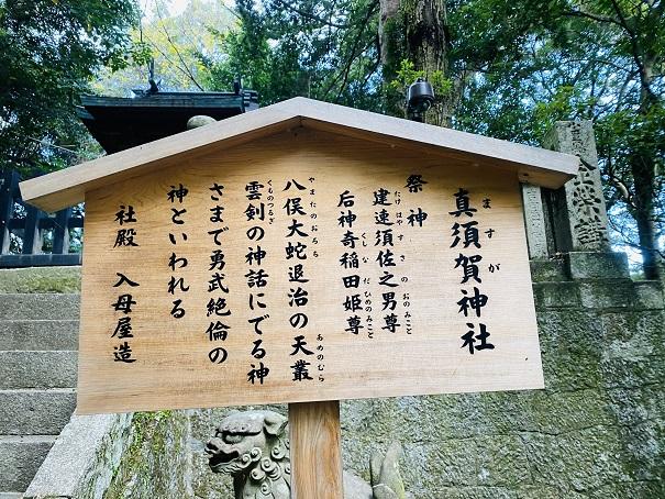 真須賀神社説明