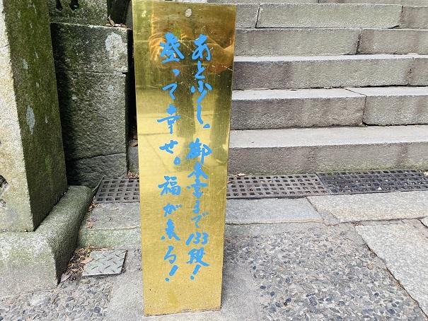 金比羅宮本宮まで階段133段