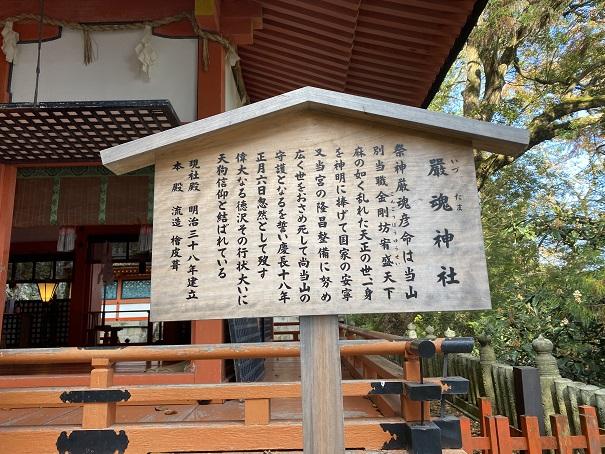 厳魂神社本堂(奥社)説明