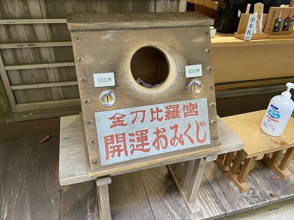 厳魂神社(奥社)おみくじ