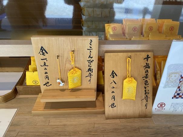 黄色い幸福のお守り金刀比羅宮