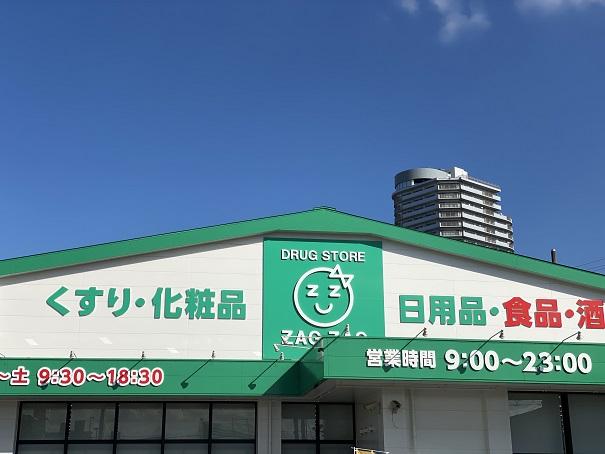ザグザグ坂出駒止店