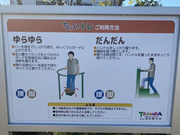 宇多津3号公園テニスコート ちょいトレ看板