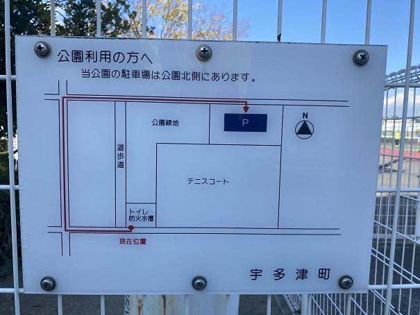 宇多津3号公園テニスコート 案内図