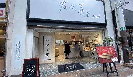 乃が美はなれ高松店 高級生食パンブーム発祥のお店 高松市