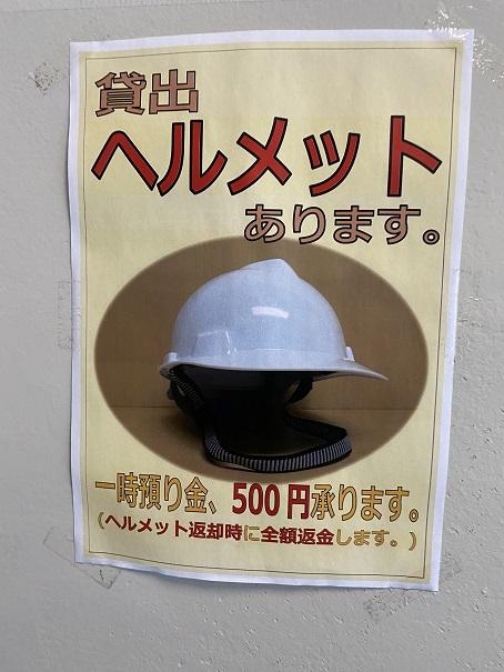 井倉洞 ヘルメット