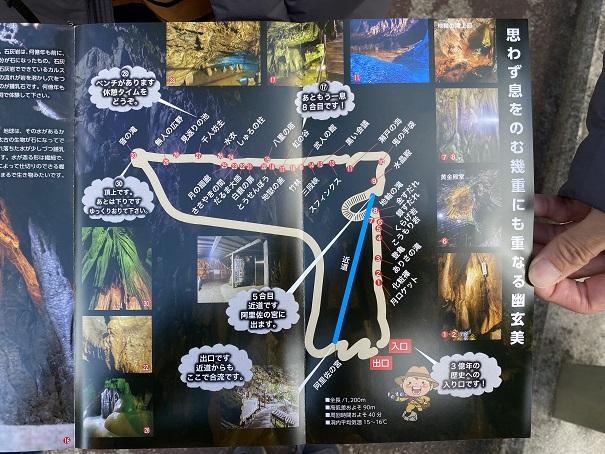 井倉洞 パンフレットの案内図