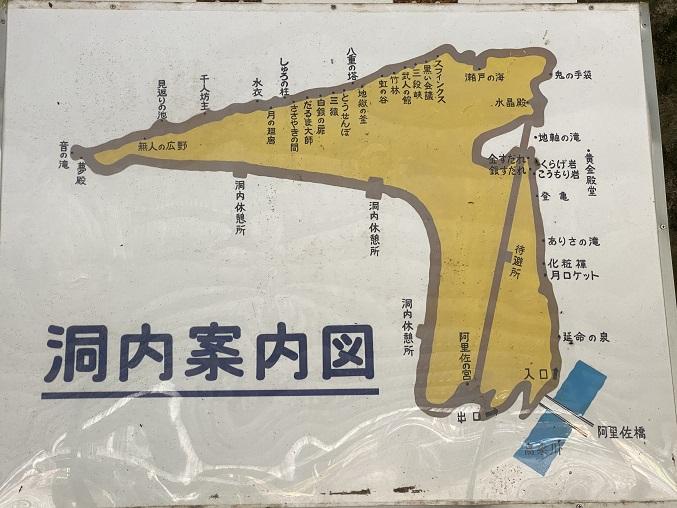 井倉洞内 案内図