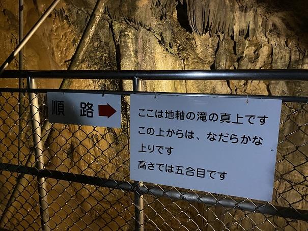 井倉洞 地軸の滝の真上