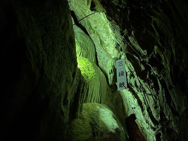 井倉洞 三段峡