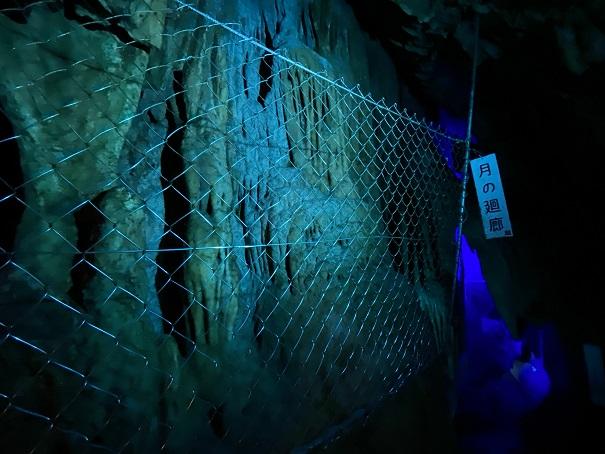 井倉洞 月の回廊