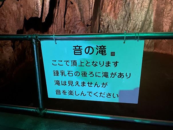 井倉洞 音の滝説明
