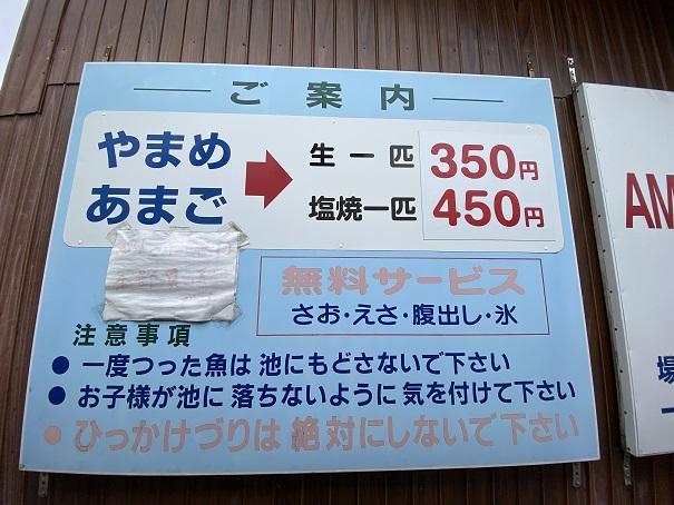 花見養魚センター 料金