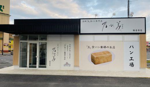 乃が美はなれ観音寺店 高級生食パンのお店 NEWオープン  観音寺市