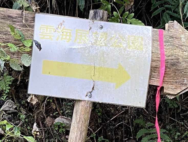 雲海展望公園 黄色い文字