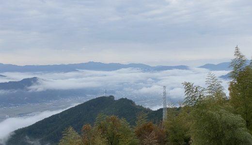 雲海展望公園 自然の神秘雲海が見れる場所 大洲市
